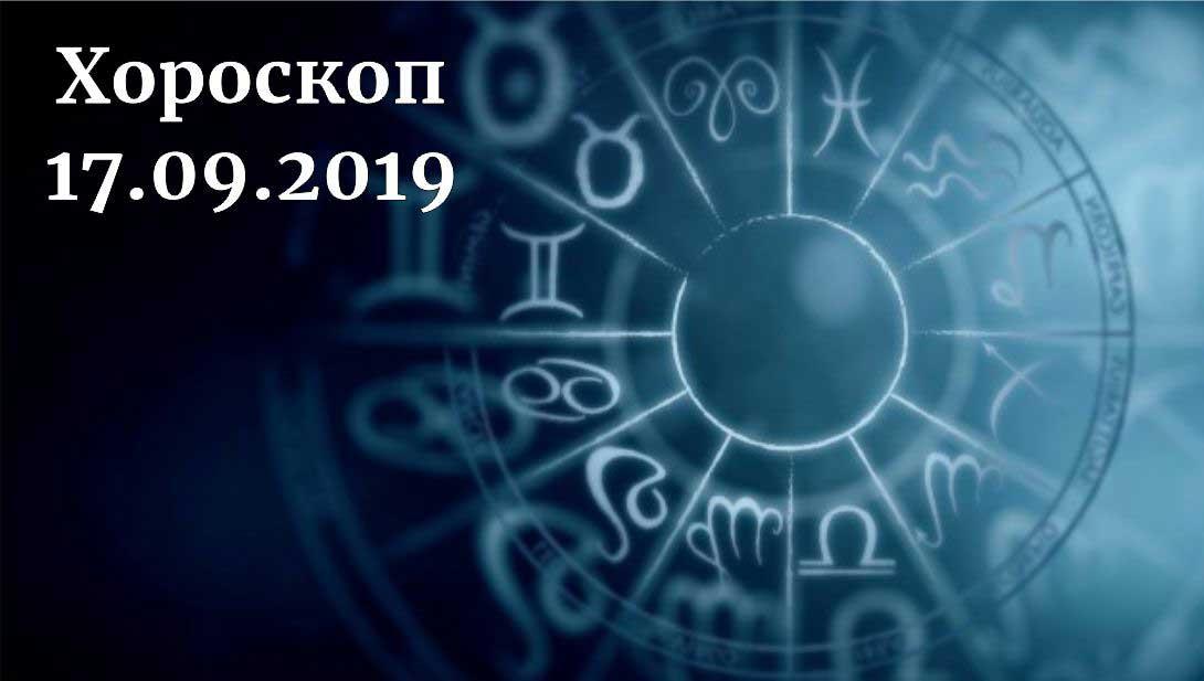 дневен хороскоп 17 септември 2019