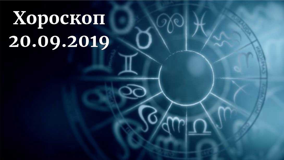 дневен хороскоп 20 септември 2019