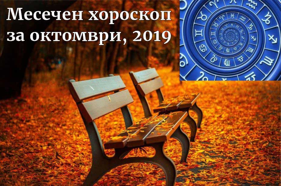 Месечен хороскоп октомври 2019