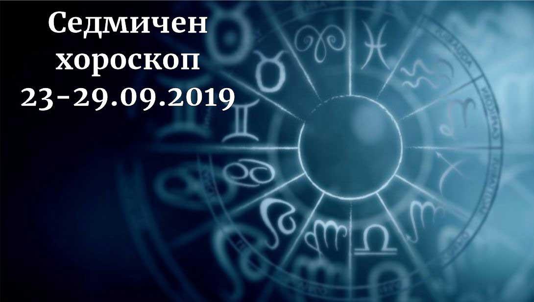 седмичен хороскоп 23-29 септември 2019