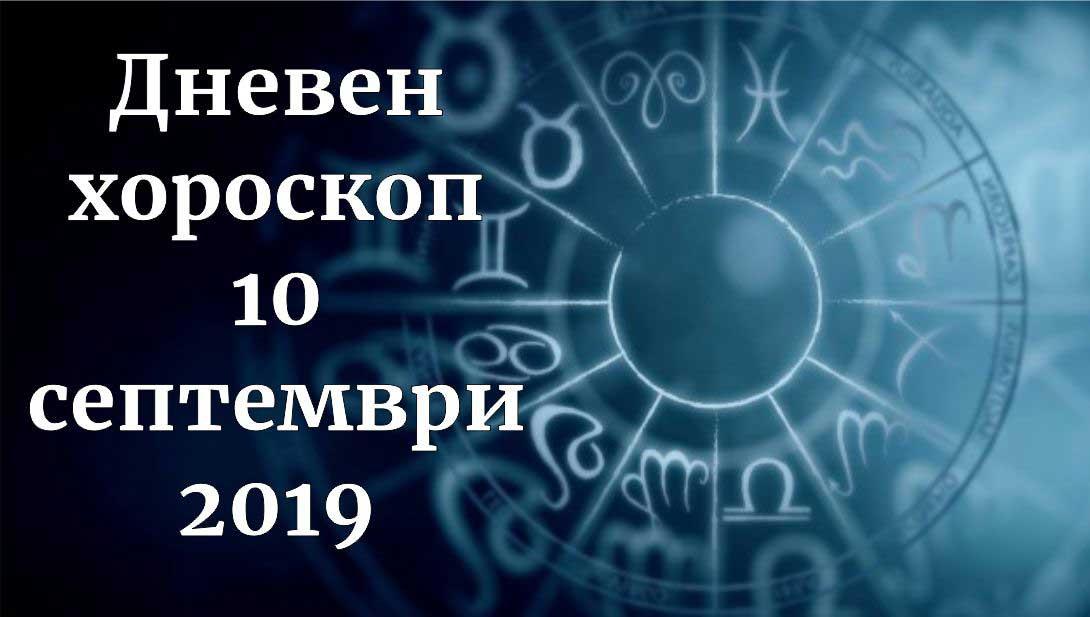 дневен хороскоп 10 октомври 2019