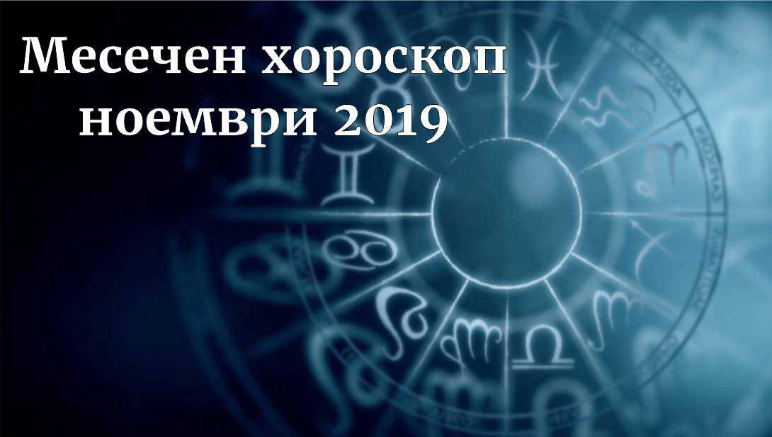 месечен хороскоп ноември 2019