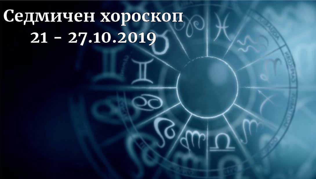 седмичен хороскоп 21-27 октомври 2019
