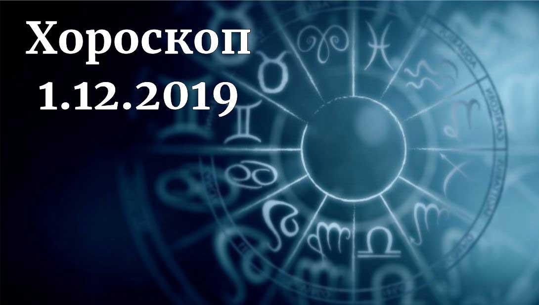 дневен хороскоп 1 декември 2019