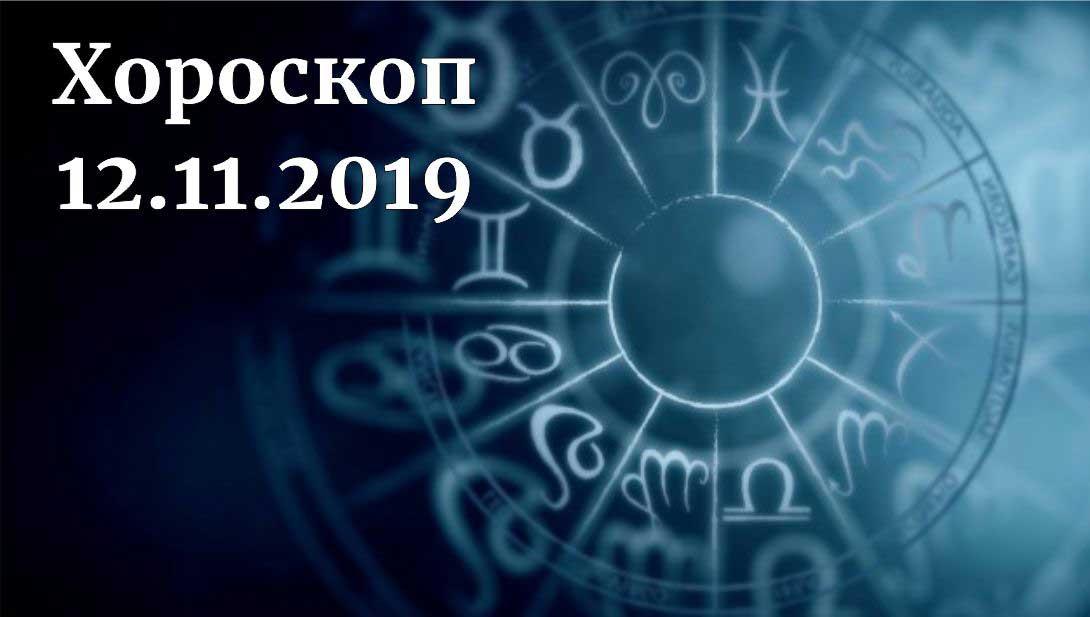 дневен хороскоп 12 ноември 2019