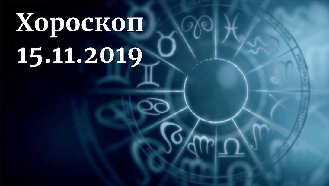 дневен хороскоп 15 ноември 2019