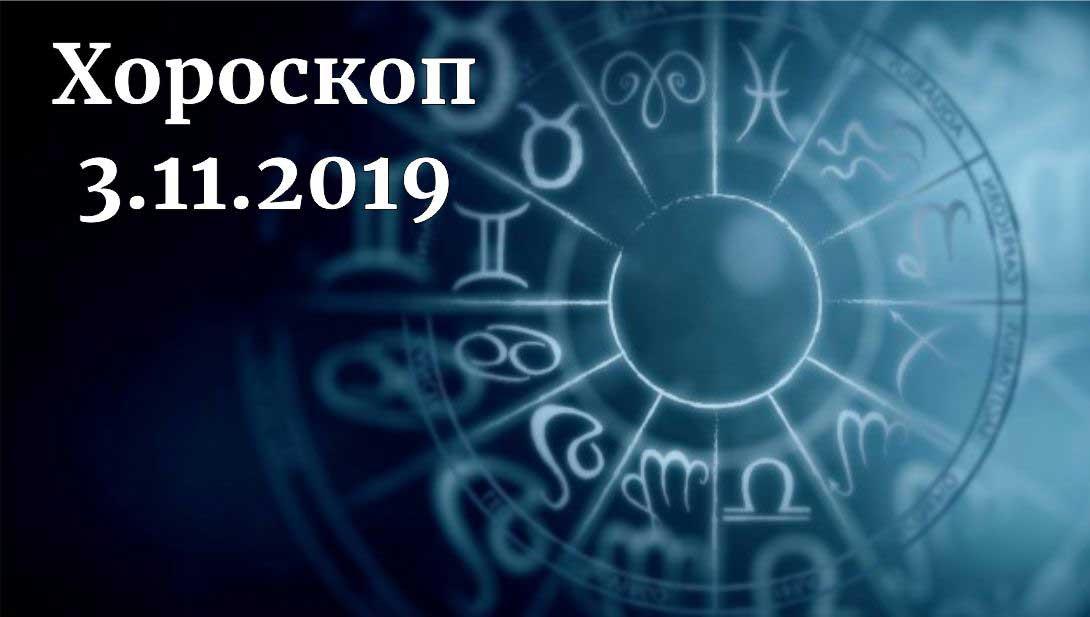 дневен хороскоп 3 ноември 2019