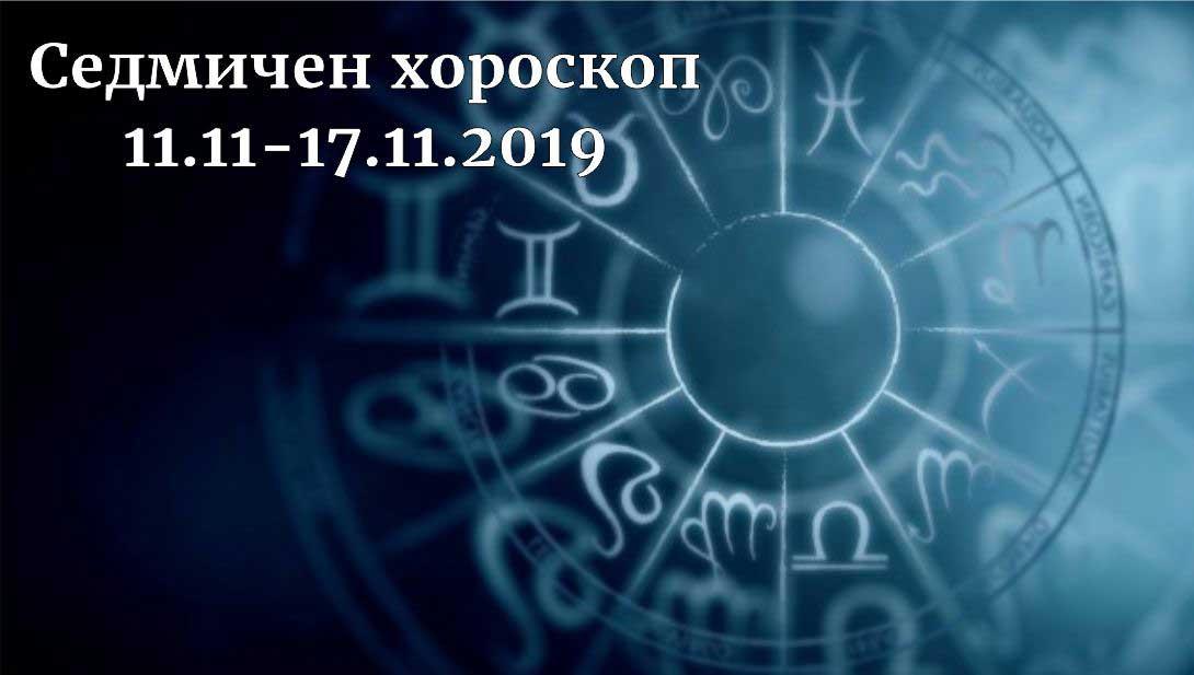 седмичен хороскоп 11.11-17.11.2019