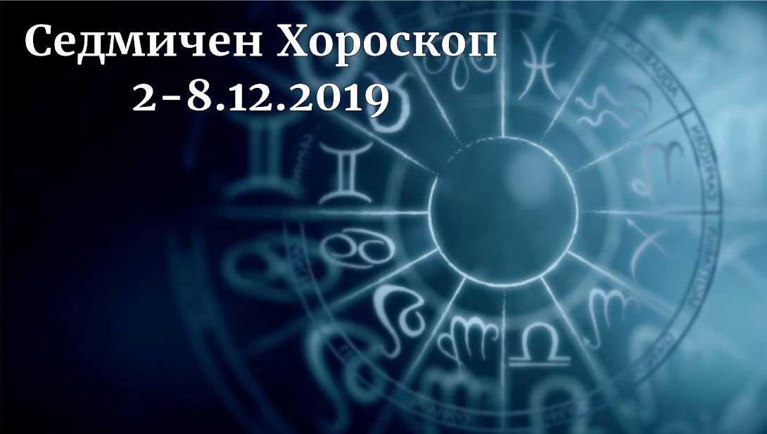 седмичен хороскоп 2 - 8 декември 2019