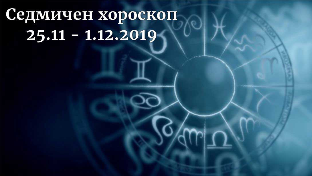седмичен хороскоп 25.11-1.12.2019
