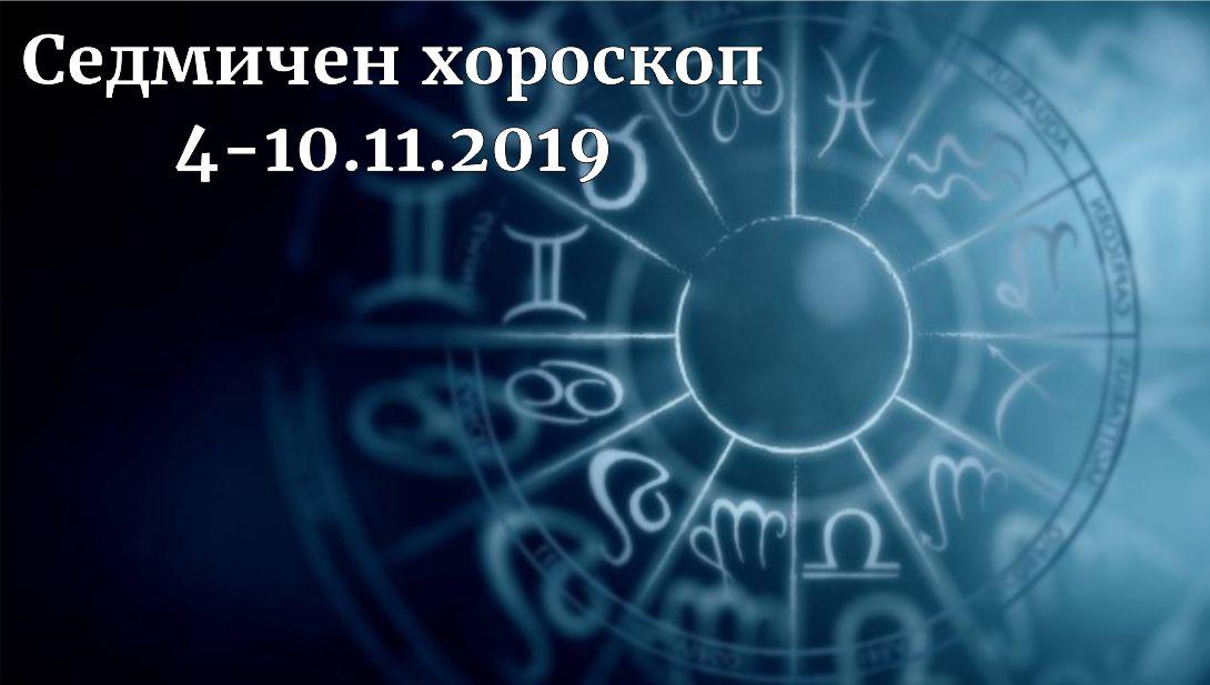 седмичен хороскоп 4-10 ноември 2019