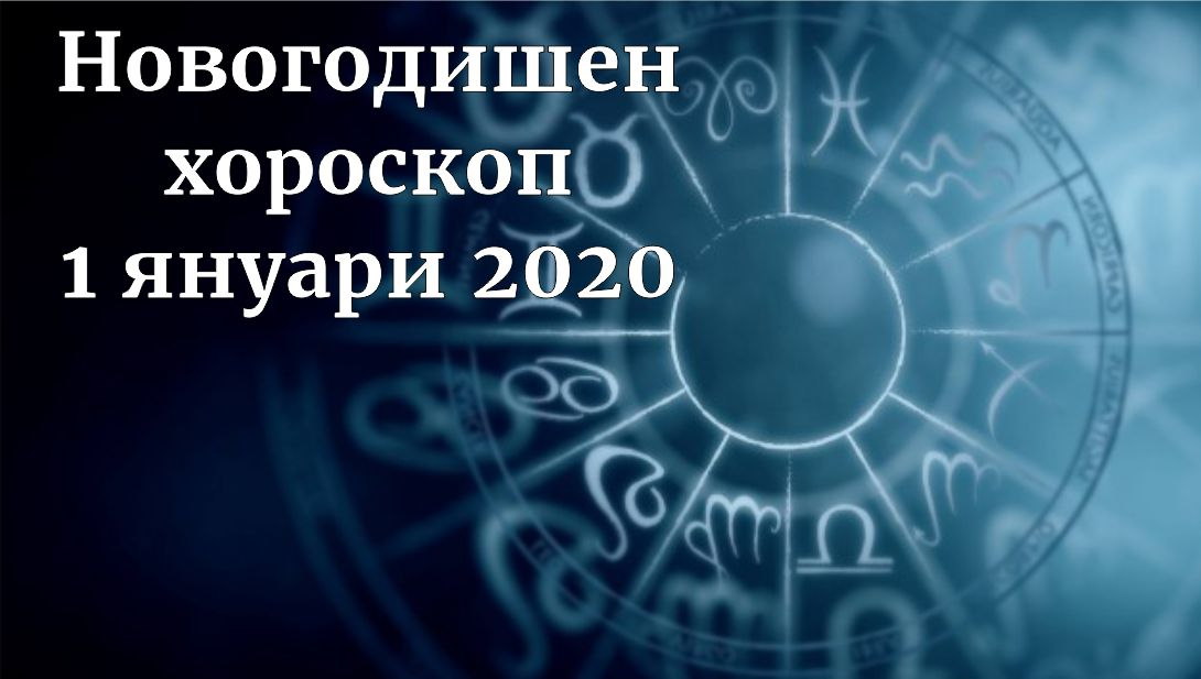 дневен хороскоп 1 януари 2020
