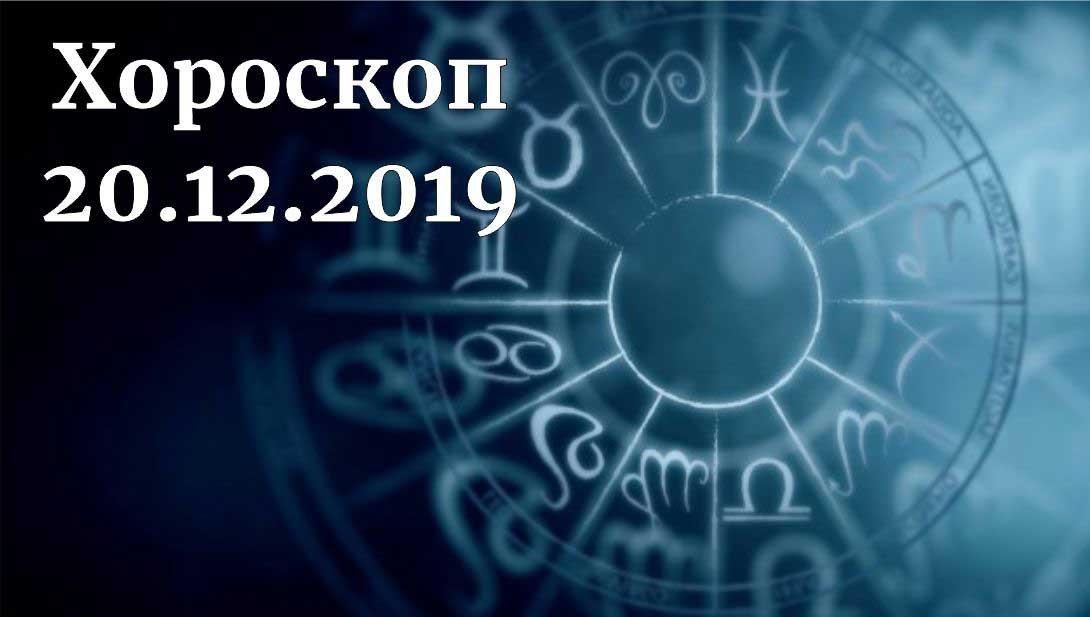 дневен хороскоп 20 декември 2019