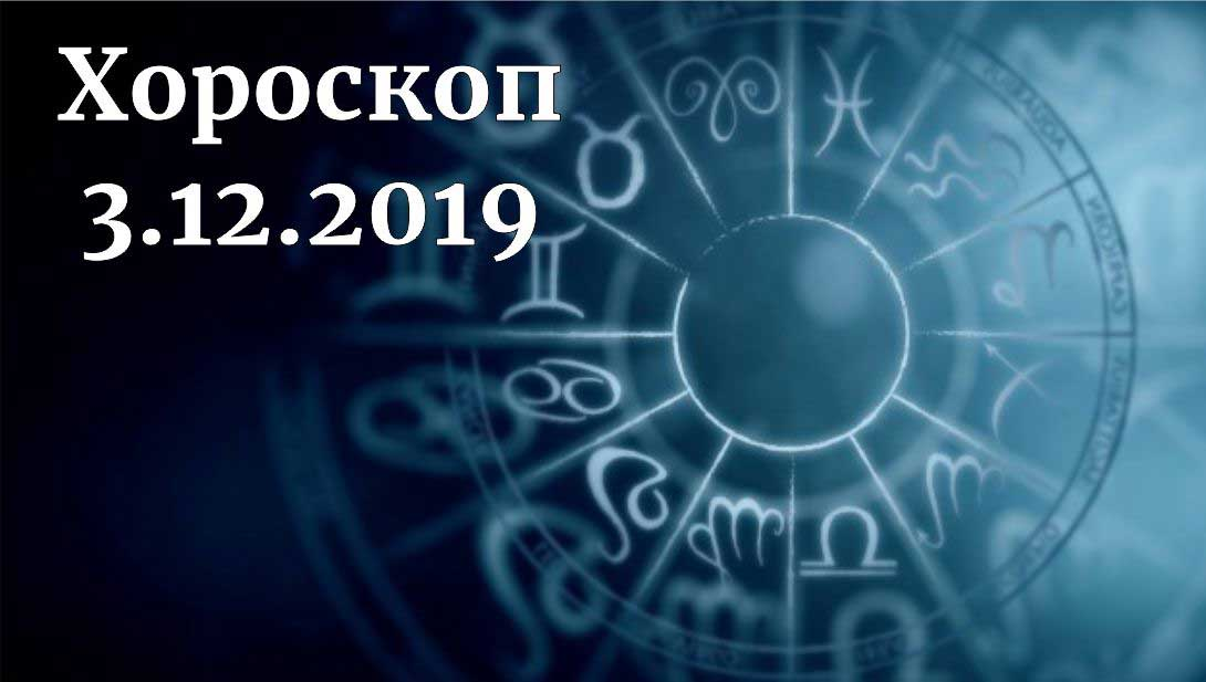 дневен хороскоп 3 декември 2019
