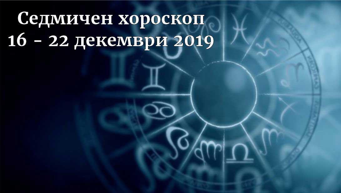 седмичен хороскоп 16-22 декември 2019