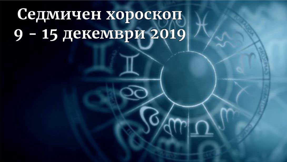 седмичен хороскоп 9-15.12.2019