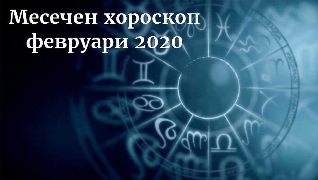 месечен хороскоп февруари 2020