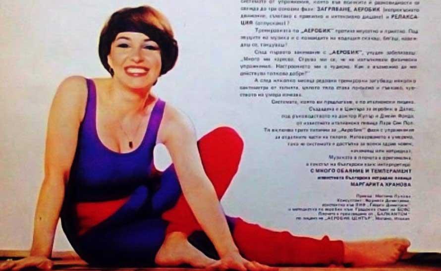 аеробиката на Маргарита Хранова