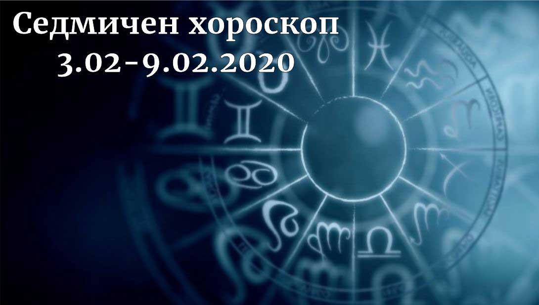 седмичен хороскоп 3-9 февруари 2020