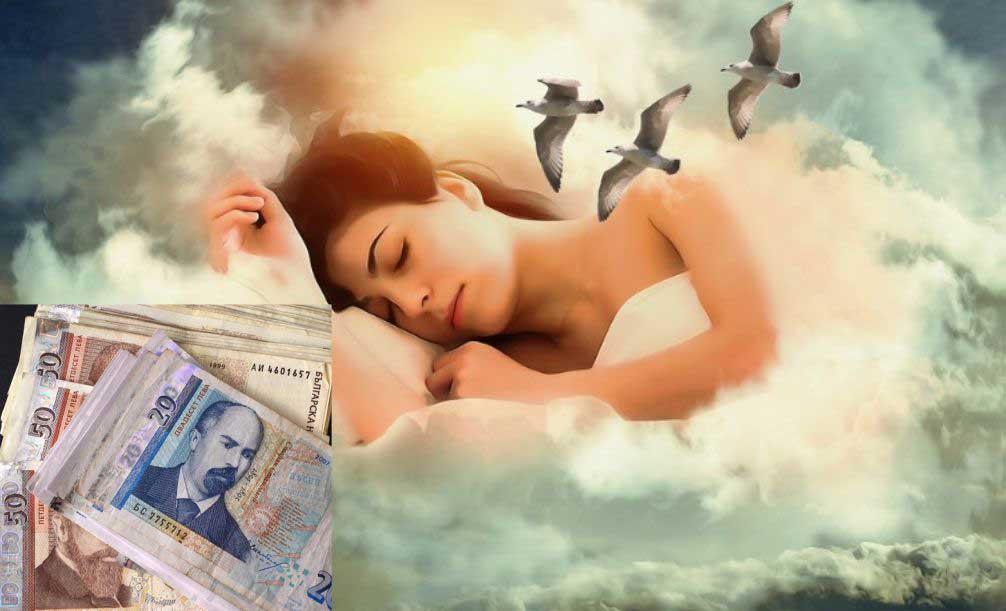 ако сънувате пари