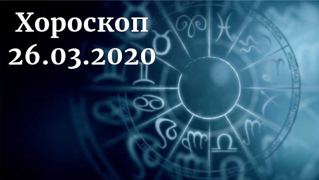 дневен хороскоп 26 март 2020