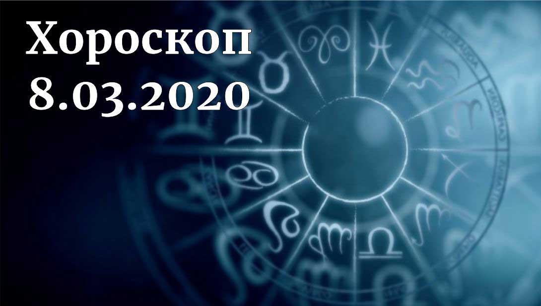 дневен хороскоп 8 март 2020