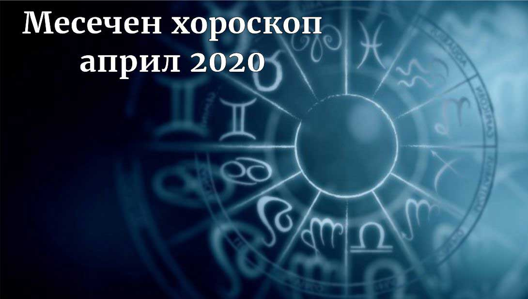 месечен хороскоп април 2020