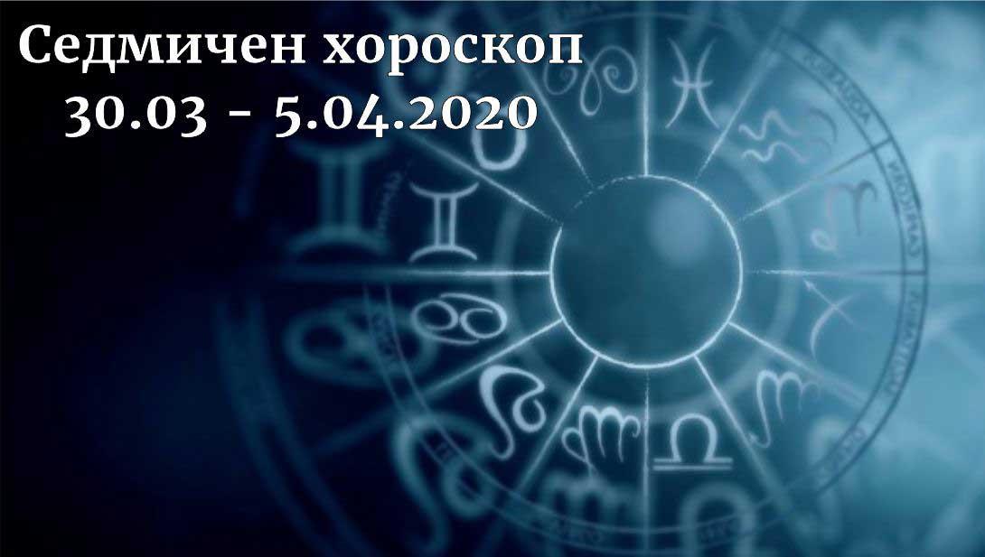 седмичен хороскоп 30.03-5.04.2020