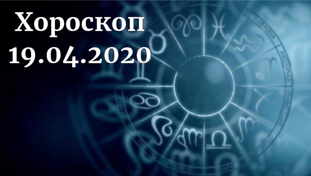 дневен хороскоп 19 април 2020