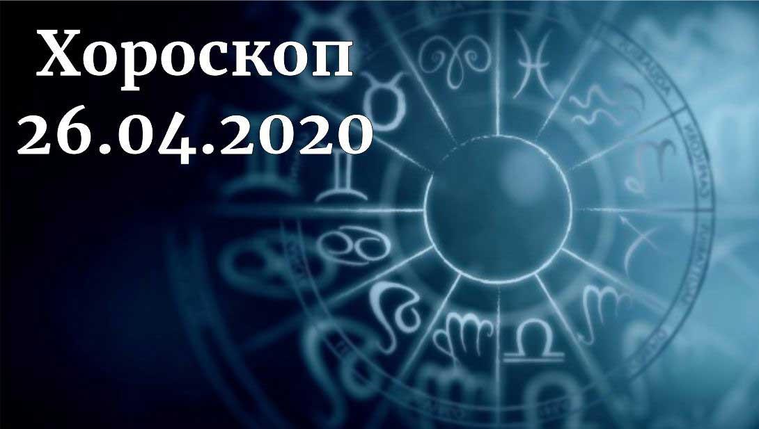 дневен хороскоп 26 април 2020