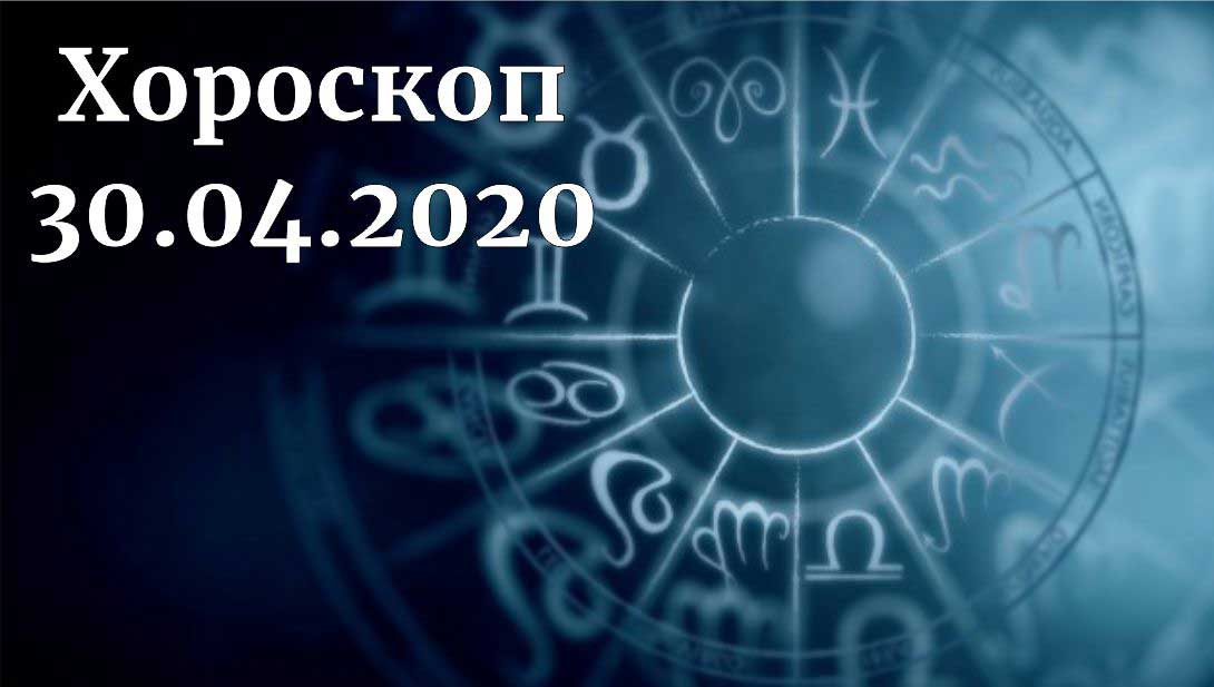 дневен хороскоп 30 април 2020