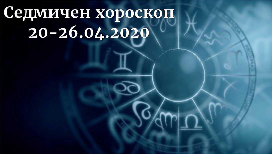 седмичен хороскоп 20-26 април 2020