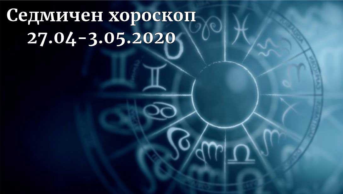 седмичен хороскоп 27.04-3.05.2020