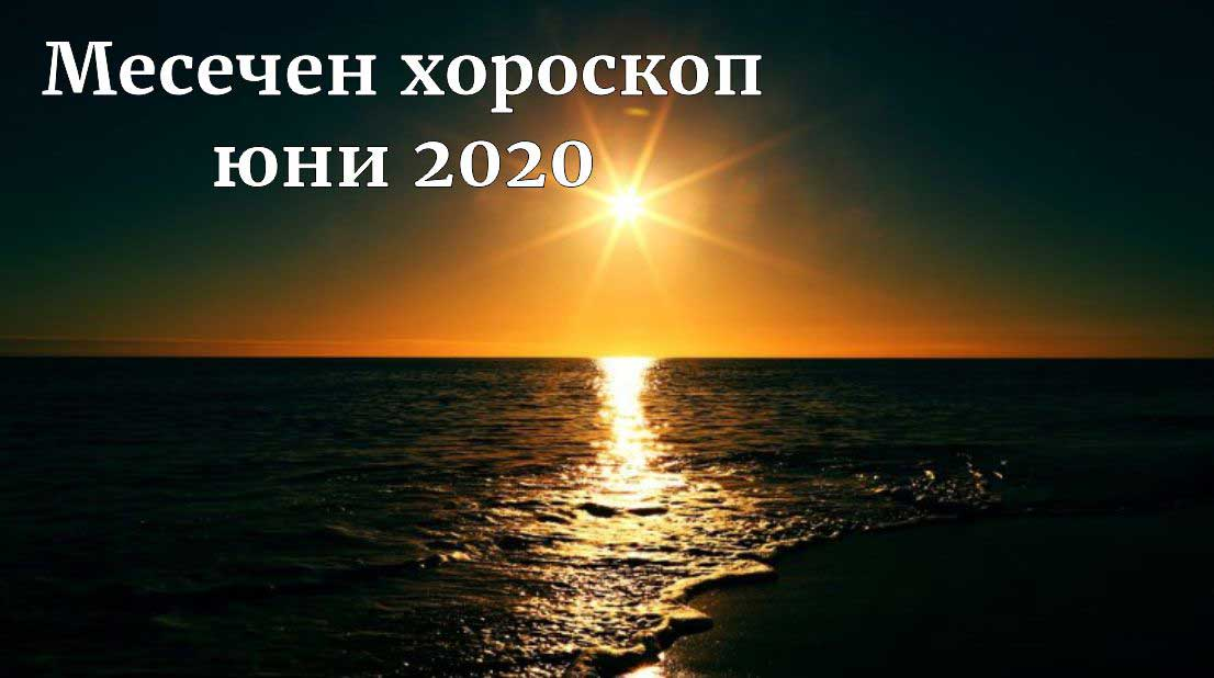 месечен хороскоп юни 2020