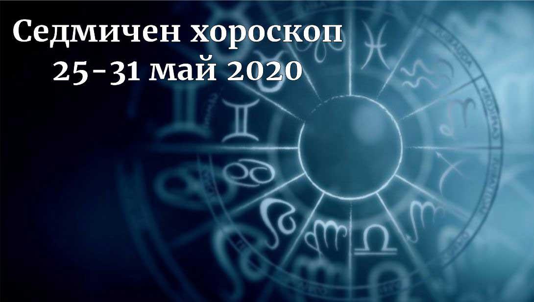 седмичен хороскоп 25-31 май 2020