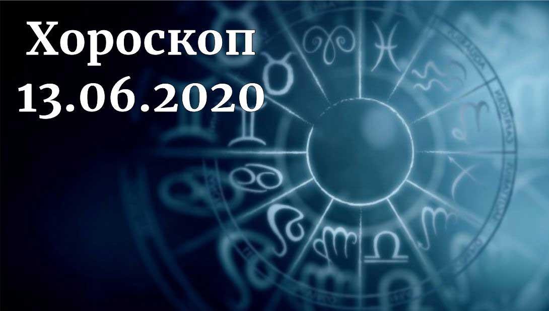 дневен хороскоп 13 юни 2020