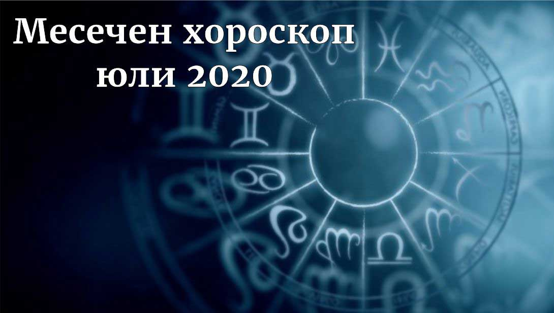 месечен хороскоп юли 2020
