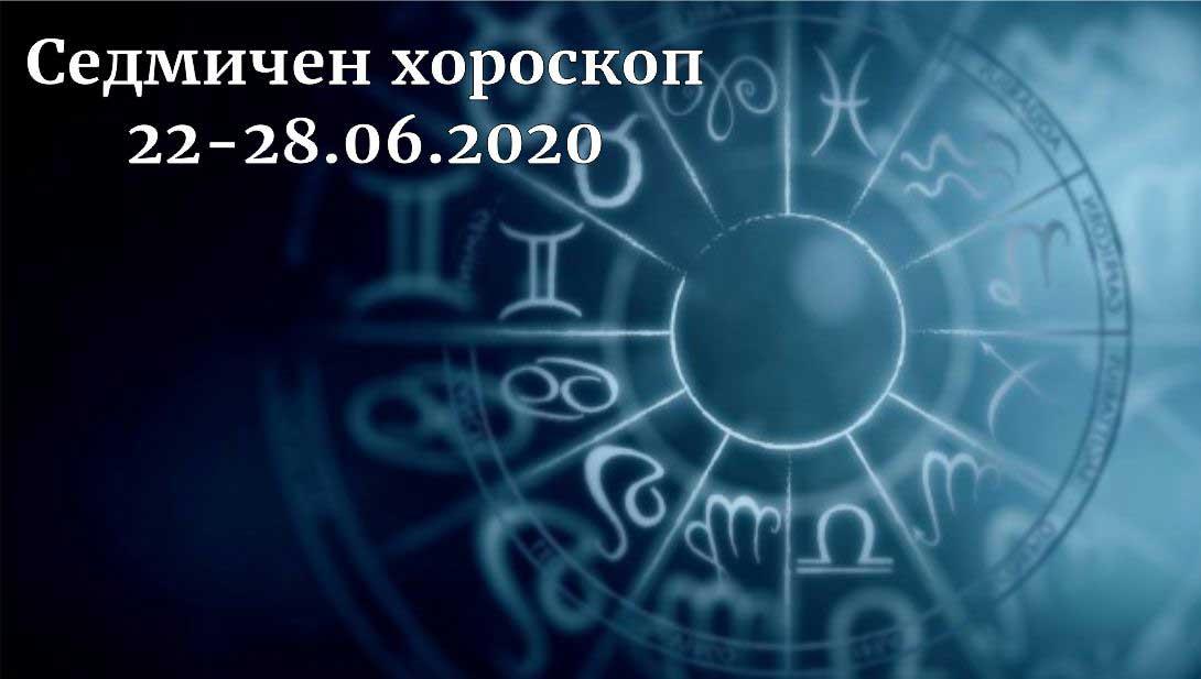 седмичен хороскоп 22-28 юни 2020